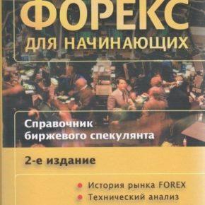 Куликов А.А. Форекс для начинающих