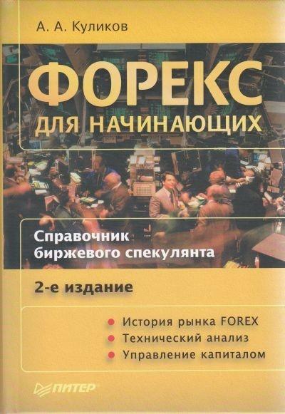 Форекс для начинающих справочник биржевого спекулянта читать заработатьна форексе без вложений