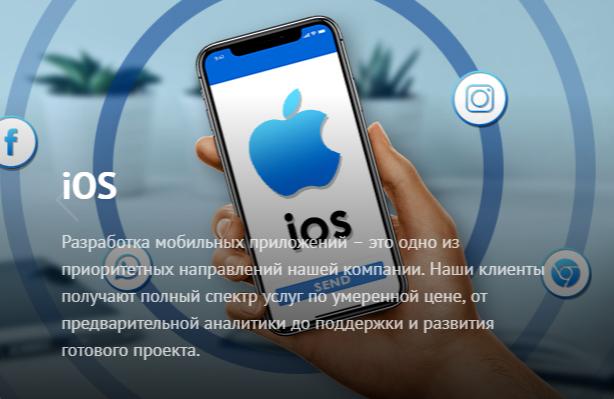 Разработка мобильных приложений под iOS и Android